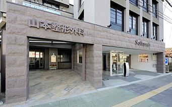 京都伏見院(山本整形外科)の門構え