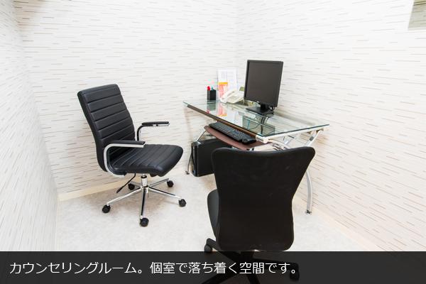 メンズリゼ神戸三宮院のカウンセリングルーム♪